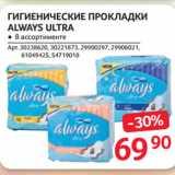Магазин:Selgros,Скидка:ГИГИЕНИЧЕСКИЕ ПРОКЛАДКИ ALWAYS ULTRA