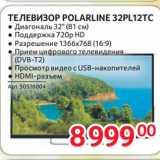 Selgros Акции - ТЕЛЕВИЗОР POLARLINE 32PL12TC