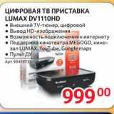 Selgros Акции - ЦИФРОВАЯ ТВ ПРИСТАВКА LUMAX DV1110HD