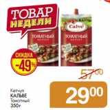Кетчуп КАЛЬВЕ Томатный, Вес: 350 г