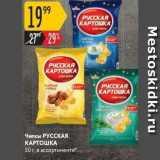 Магазин:Карусель,Скидка:Чипсы РУССКАЯ КАРТОШКА