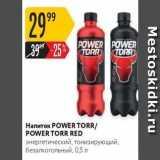 Карусель Акции - Напиток РOWERTORR POWER TORR RED