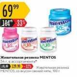 Магазин:Карусель,Скидка:Жевательная резинка МENTOS