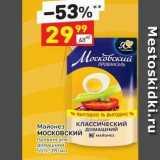 Майонез МОСКовский