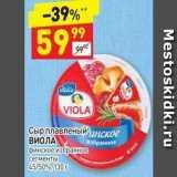 Магазин:Дикси,Скидка:Сыр плавленый  ВИОЛА