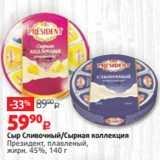 Магазин:Виктория,Скидка:Сыр Cливочный/Cырная коллекция Президент, плавленый, жирн. 45%, 140 г