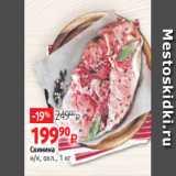 Магазин:Виктория,Скидка:Свинина н/к, охл., 1 кг