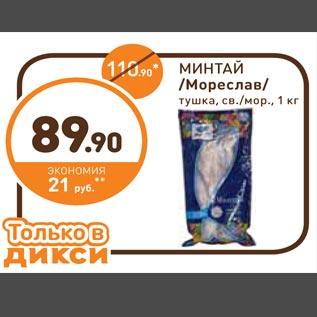 Акция - Минтай Мореслав
