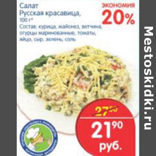 Рецепт салат русская красавица рецепт с пошаговый