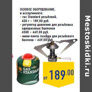 Номенклатура газового оборудования