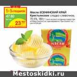 Масло ЕСЕНИНСКИЙ КРАЙ Крестьянское сладко-сливочное, 72,5%