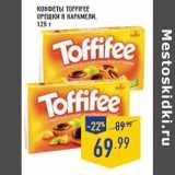 Скидка: Конфеты TOFFIFEE Орешки в карамели