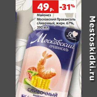Акция - Майонез  Московский Провансаль  сливочный, жирн. 67%,  390 мл