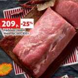 Карбонад свиной Мираторг, охл., 850 г