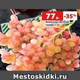 Виноград светлый Тойфи, 1 к