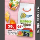 Магазин:Виктория,Скидка:Кефир Дмитровский МЗ жирн. 1%, 450 г