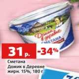 Скидка: Сметана Домик в Деревне жирн. 15%, 180 г