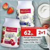 Скидка: Йогурт Милклэйбл в ассортименте, жирн. 2.5%, 150 г