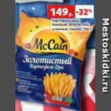 Картофель-фри МакКейн Золотистый, длинный, тонкий, 750 г