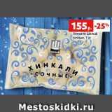 Хинкали Шельф сочные, 1 кг
