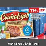Бифштекс с картофельным пюре из говядины, СытоЕдов, 350 г