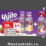 Йогурт Чудо Детки клубника-банан/ клубника/яблоко- банан, жирн. 2.2%, 200 г