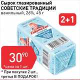 Магазин:Авоська,Скидка:Сырок глазированный Советские традиции ванильный 26%