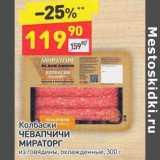 Магазин:Дикси,Скидка:Колбаски Чевапчичи Мираторг