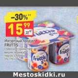 Скидка: Йогуртный продукт Fruttis 5%