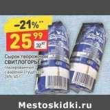 Магазин:Дикси,Скидка:Сырок творожный Свитлогорье 26%