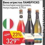 Скидка: Вино игристое ЛАМБРУСКО белое/красное/розовое, полусладкое