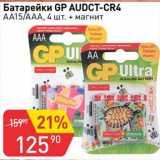 Скидка: Батарейки GP AUDCT-CR4