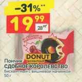 Пончик Сдобное Королевство бисквитный