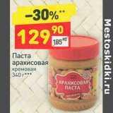 Паста арахисовая кремовая