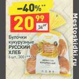 Булочки кукурузные Русский хлеб