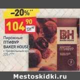Скидка: Пирожные Птифур BAker House