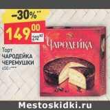 Торт Чародейка Черемушки