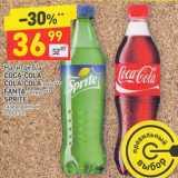 Скидка: Напиток б/а Coca-Cola / Coca-Cola зеро / Fanta цитрус / Sprite газированные