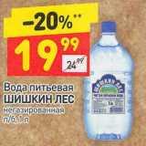 Вода питьевая Шишкин лес