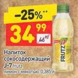 Напиток сокосодержащий J-7