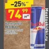 Напиток б/а Red Bull энергетический