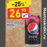 Напиток б/а Pepsi wild cherry