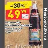 Напиток б/а Из Черноголовки байкал, буратино
