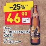 Пиво Velokopopovicky Kozel светлое 4%
