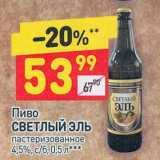 Пиво Светлый Эль пастеризованное 4,5%