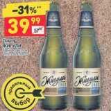 Пиво Жигули барное светлое 4,9%