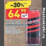 Напиток с/а Super Red Devil 7,2%