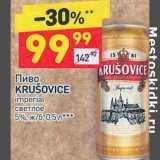 Пиво Krusovice imperial светлое 5%