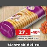 Скидка: Печенье Дымка Мария Затяжное, 230 г