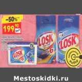 Средство для стирки и стиральный порошок Losk